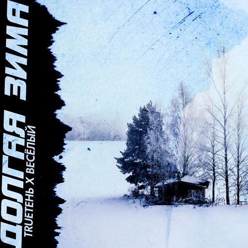 TRUEтень, Весёлый - Долгая зима  (2018)