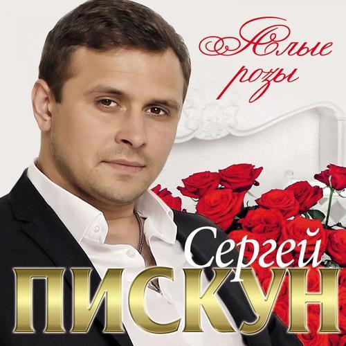 Сергей Пискун - Лишь ты одна  (2018)