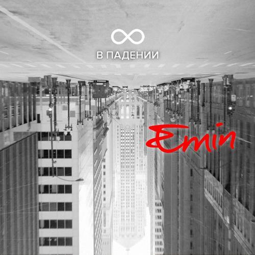 EMIN - Прощай  (2015)