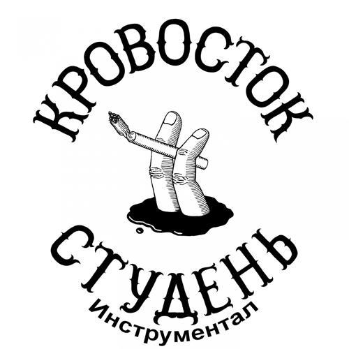 Кровосток - Ужален (Инструментал)  (2012)