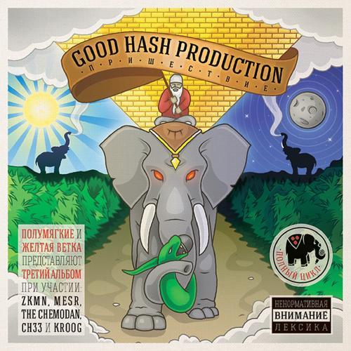 Good Hash Production, The Chemodan - На обочине общества  (2015)