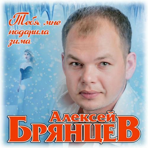Алексей Брянцев - Тебя мне подарила зима  (2019)