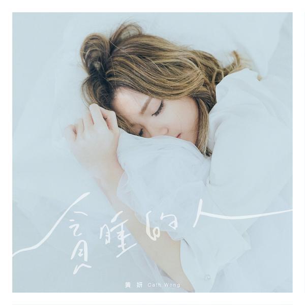 Альбом: Tan Shui De Ren