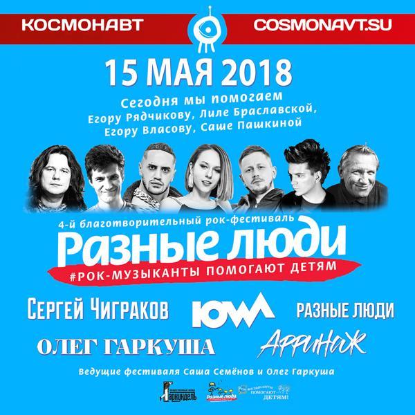 Альбом: Разные Люди – Рок-музыканты помогают детям. 4-й благотворительный рок-фестиваль (Live, СПб, 15/05/2018)