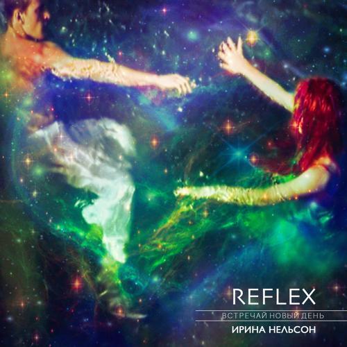 Reflex - Встречай новый день 2019  (2019)