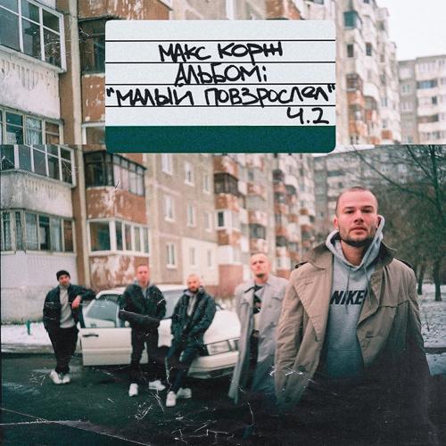 Макс Корж - Вспоминай меня  (2017)
