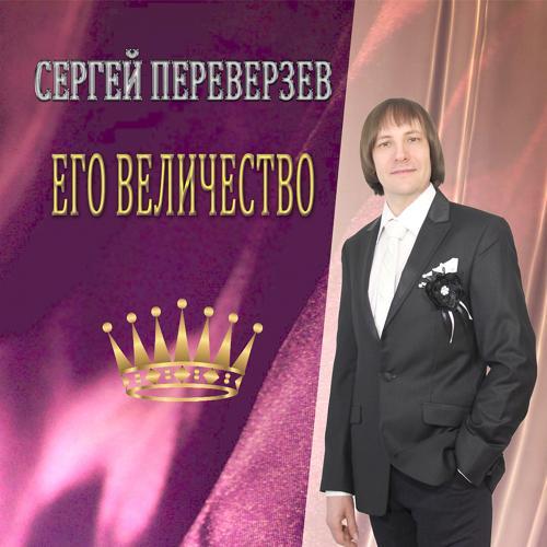 Сергей Переверзев - Республика Чеченская  (2019)