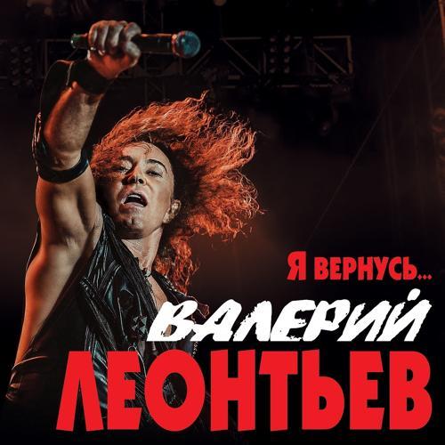 Валерий Леонтьев - Я вернусь  (2019)
