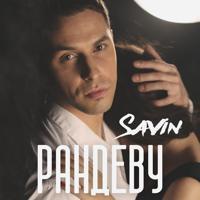 Savin - Рандеву