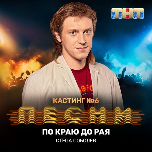 Стёпа Соболев - По краю до рая  (2019)