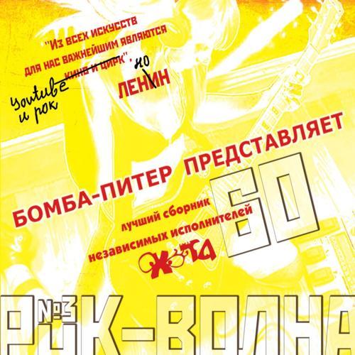 Группировка Беловежская Пуща - Шапка-ушанка  (2016)