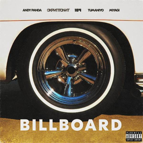 Альбом: Billboard