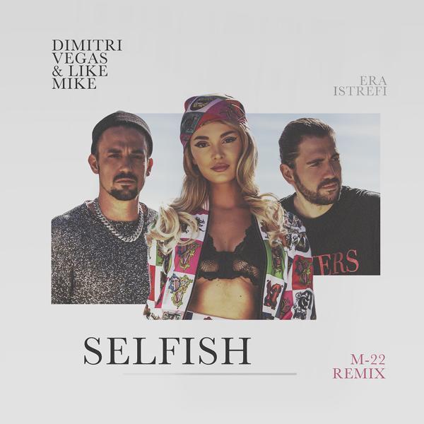 Альбом: Selfish (M-22 Remix)