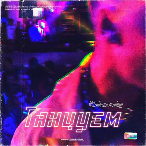 VISHNEVSKY - Танцуем (другая версия) (Другая версия)  (2019)