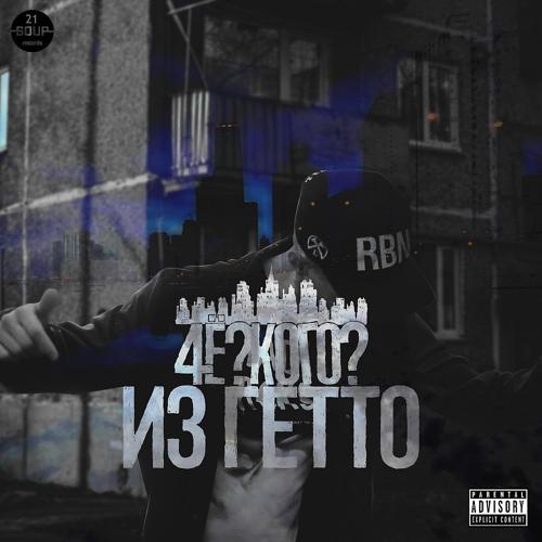 Чё кого - Из Гетто (Original Mix)  (2018)