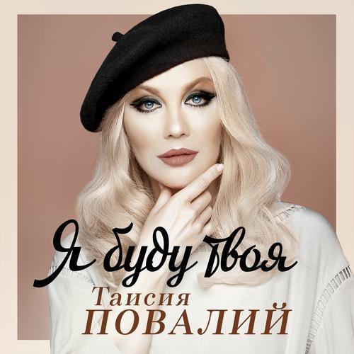 Таисия Повалий - Я буду твоя  (2019)