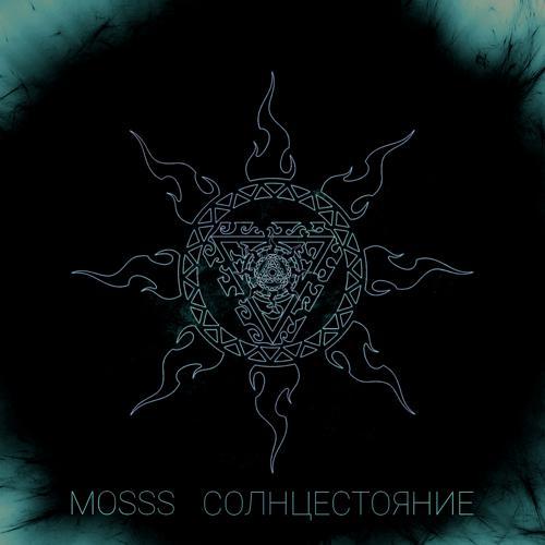 MOSSS - Части одного  (2019)
