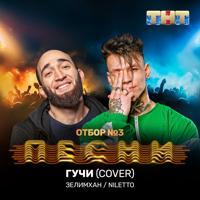 Зелимхан - Гучи (Cover)