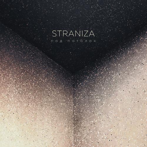 STRANIZA - Под потолок  (2019)