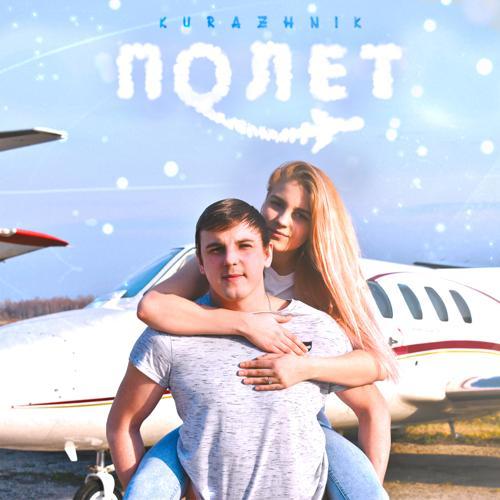 Kurazhnik - Панацея  (2019)