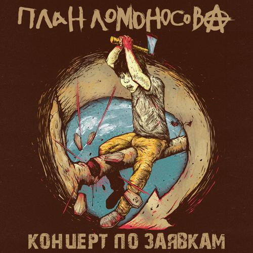 План Ломоносова - Москва–Питер  (2019)