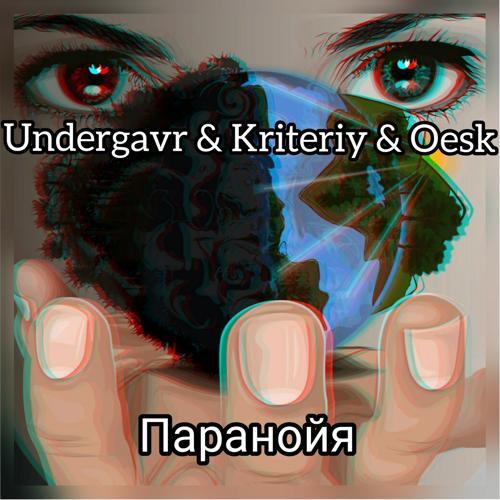 Undergavr, Oesk, Kriteriy - Паранойя  (2017)