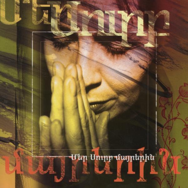 Альбом: Mer Surb Mayrerin