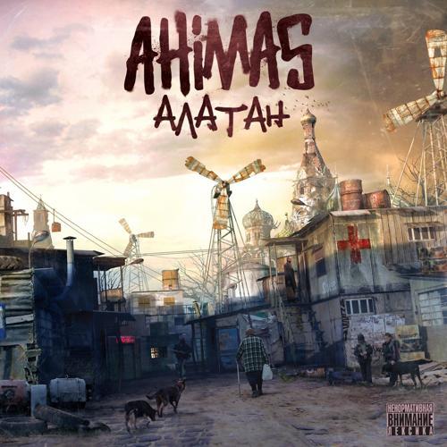 Ahimas, Нигатив, Гад Дым - Приснись мне  (2013)