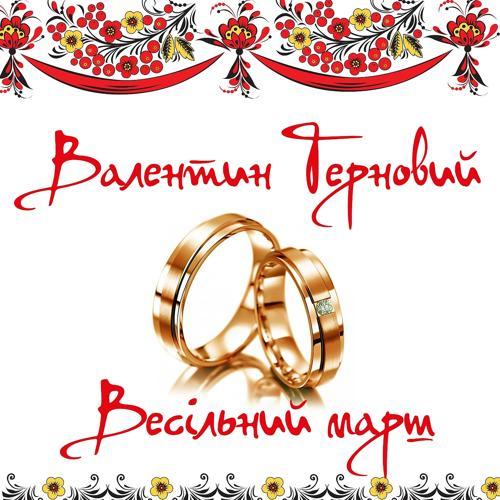 Валентин Терновий - Полька 5  (2019)