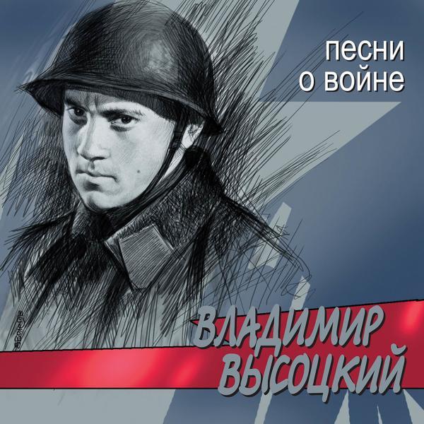Альбом: Песни о войне