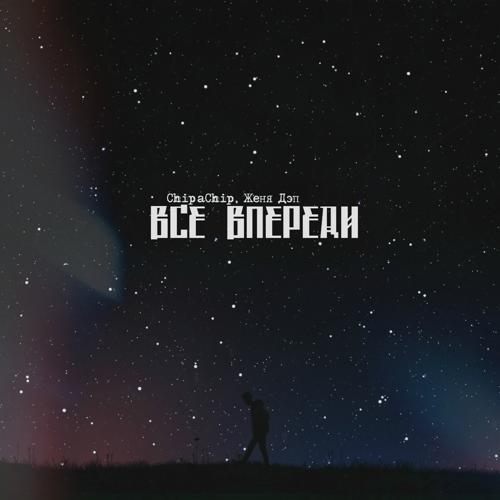 Женя Дэп, ChipaChip - Всё впереди  (2019)