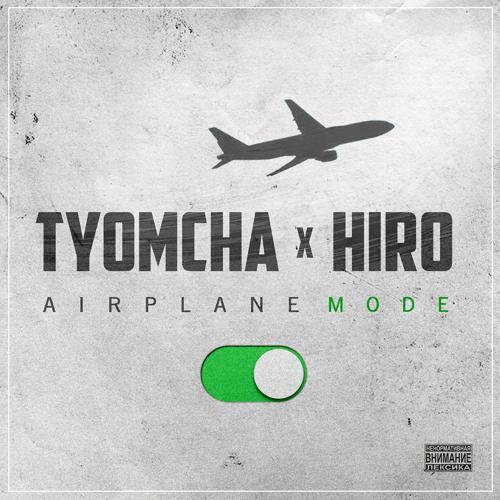 Tyomcha, HIRO - Airplane Mode  (2019)