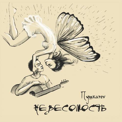 Пушкаrev - Солнце (Bonus Track)  (2019)
