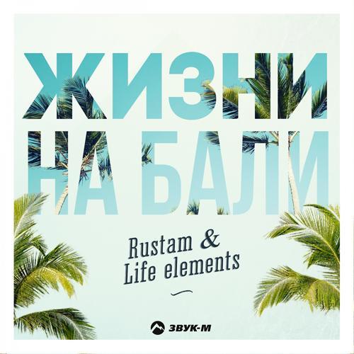 RUSTAM & LIFE ELEMENTS - Жизни на Бали  (2019)