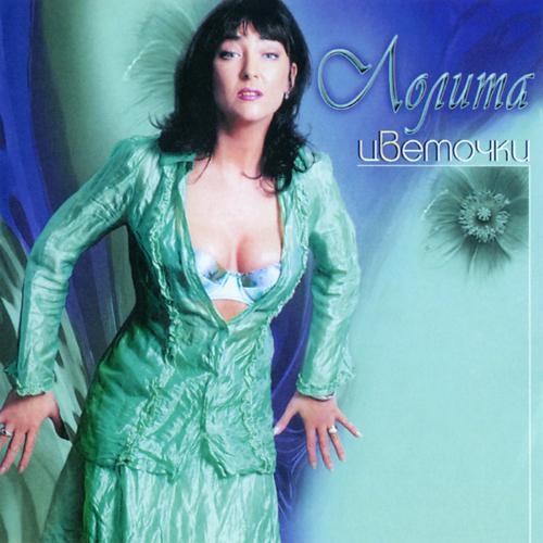 Лолита, Алёна Апина - Песня о женской дружбе  (2000)