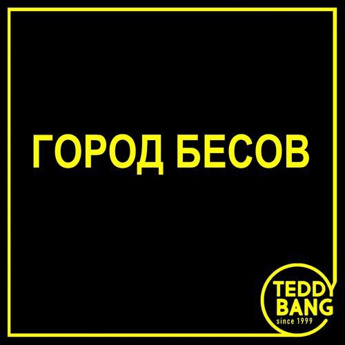 Teddy Bang - Город бесов  (2019)