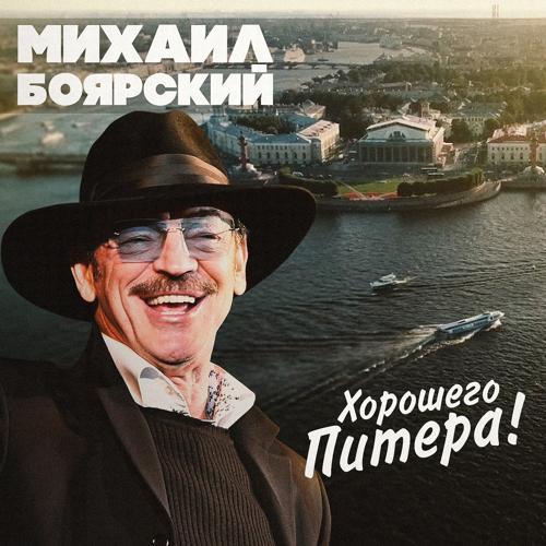 Михаил Боярский - Хорошего Питера  (2019)