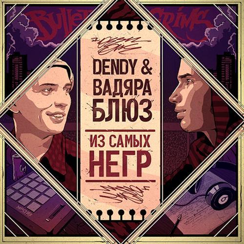 Вадяра Блюз, Dendy - Зима  (2013)