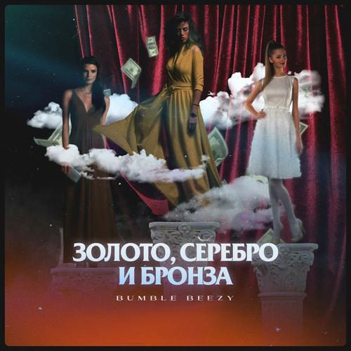 BUMBLE BEEZY - Золото, Серебро и Бронза (prod. by Preevo)  (2019)