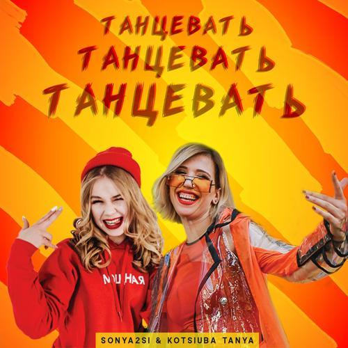 Kotsiuba T., Sonya2si - Танцевать  (2019)