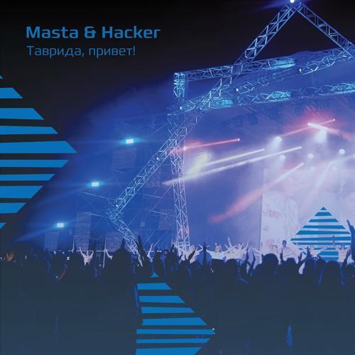 Masta, Hacker - Таврида, привет! (Breaks Mix 2019)  (2019)
