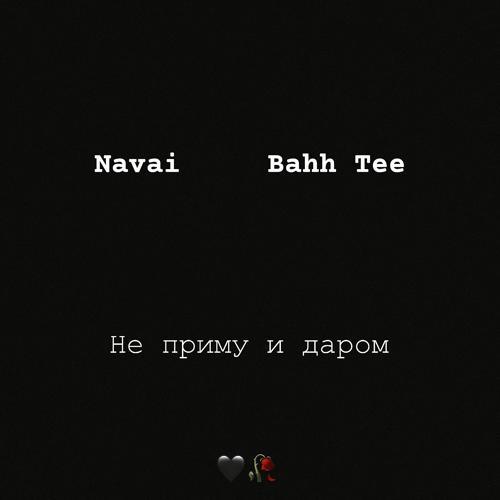 Navai, Bahh Tee - Не приму и даром