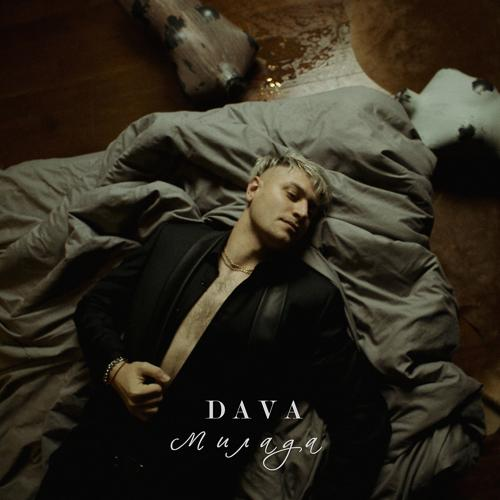 DAVA - Милада