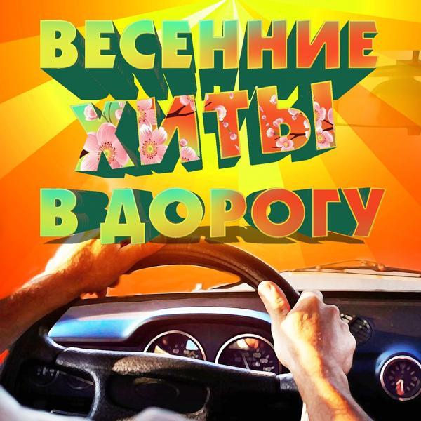 Альбом: Весенние хиты в дорогу