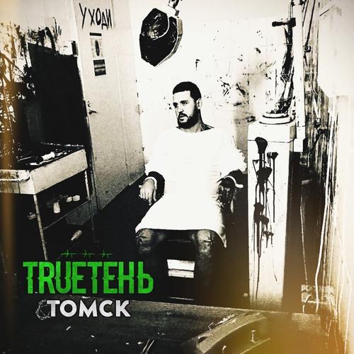 TRUEтень - Томск  (2019)