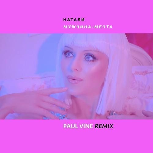 Натали - Мужчина -мечта (PAUL VINE remix)  (2019)