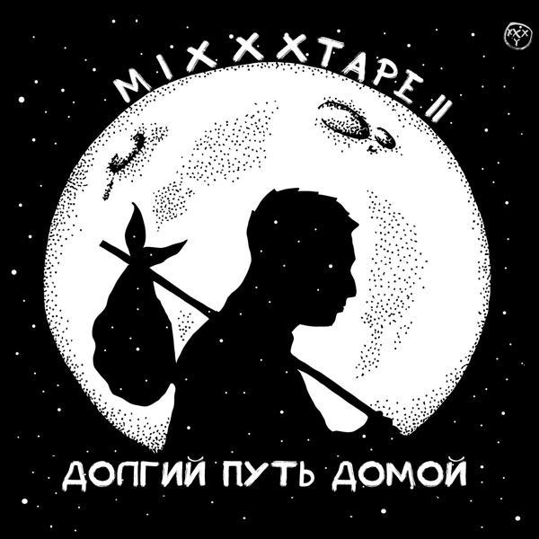 Альбом: miXXXtape II: Долгий путь домой