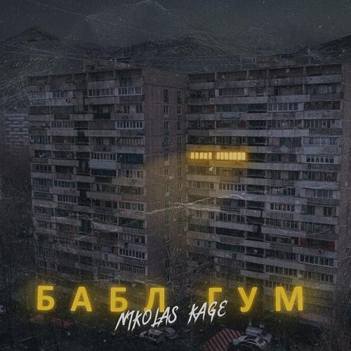 NikolasKage - Бабл гум  (2019)