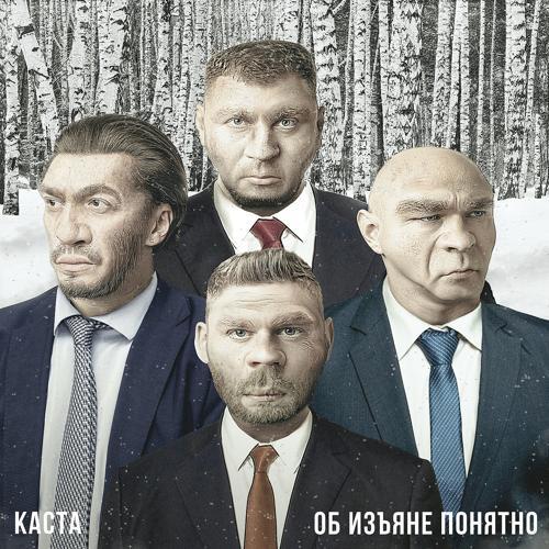 Каста - Молодой с молодой  (2019)