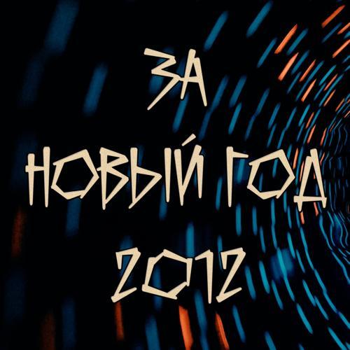 ЭНГ - За Новый год 2012  (2012)